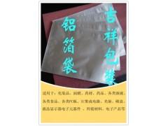 供應深圳鋁箔袋