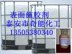 供应新型表面施胶剂