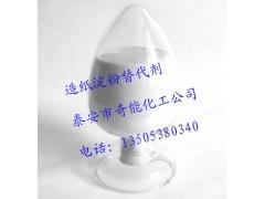 供应淀粉替代剂/替代淀粉/降低成本