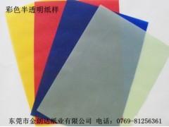 彩色半透明紙