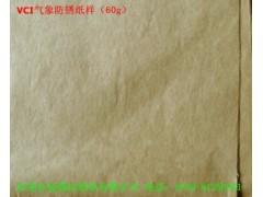 VCI氣相防銹紙