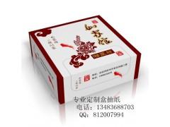 西安廣告盒抽紙、抽紙巾、紙抽面巾紙、盒抽面巾紙生產廠家