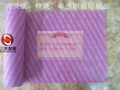 东莞拷贝纸印刷厂(三兴)专业印刷拷贝纸