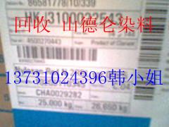 收購過期化工染料13731024396