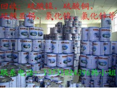 高價回收各種化工原料13731024396