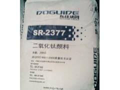 R2377鈦白粉
