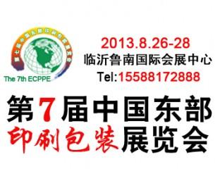 第七届中国东部印刷包装展览会
