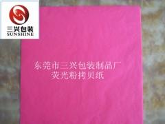 东莞雪梨纸印刷厂家/卷筒印刷雪梨纸/荧光粉色雪梨纸