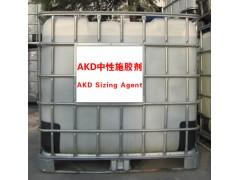 AKD阳离子型施胶剂