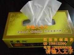 抽取式面巾纸加工厂家,定制广告面巾纸厂家石家庄