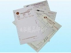 结帐单印刷,盛泓专业结帐单印刷制造商