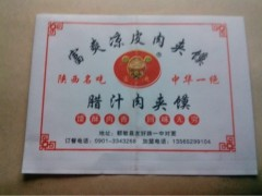西安盒裝紙筷套牙簽塑料袋手提袋火柴打火機點菜單大盤紙檫手紙