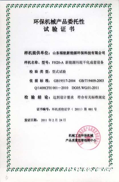 环保机械产品委托性试验证书
