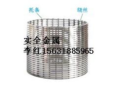 梯形丝筛管 绕丝滤芯 滤元、楔形丝滤芯