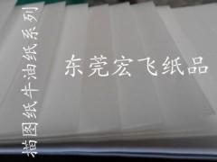 155G/185G/210G/230G牛油纸描图纸供应