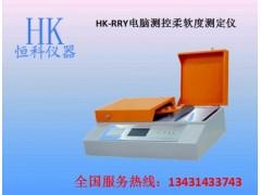 箱纸板|白卡纸|医用包装卫生纸|烟草薄片柔软度仪_现货供应