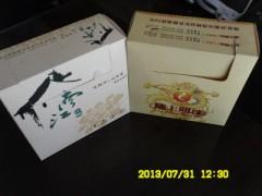 西安印標銅版紙筷套 一次性筷套牙簽 銅版紙牙簽套 房卡袋