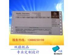 珠宝质量保证单印刷 质保单保修单印刷