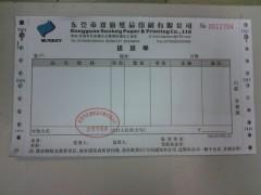 东莞联单印刷厂印刷送货单/销售单/发货单