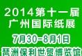 第十一届广州纸展