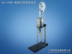 紙漿打漿度測定儀(GX-J100D)