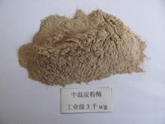 中温α-淀粉酶