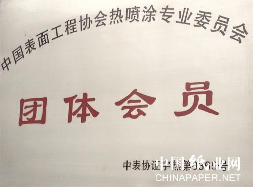中国表面工程协会热喷涂专业委员会团体会员