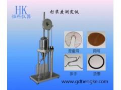 浆料打浆度测试仪,打浆度测定仪,江苏昆山恒科专业厂家