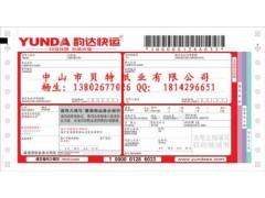 供应北京 上海 四川 贵州地区快递条码单物流运单报关单空运单