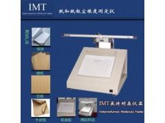 特種紙塵埃度測定儀,【IMT】浙江寧波廠家直銷,使用說明