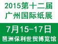 2015广州国际纸业展览会