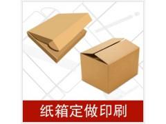 出售安徽合肥搬家紙箱.安徽合肥周轉紙箱.各種規格搬家紙箱