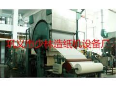 卫生纸造纸机,卫生纸造纸设备,卫生纸造纸机械