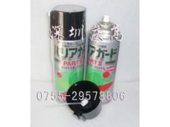 山一化学PART II 气化性防锈剂