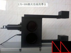 纸张厚度激光在线检测仪动态非接触激光测厚仪电池极片检测仪