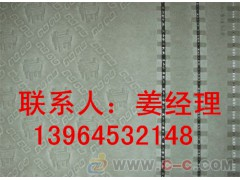 供應不動產證書防偽紙