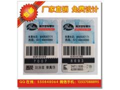 汽车配件数码查询防伪标签 水印防伪合格证 纤维丝防伪纸张