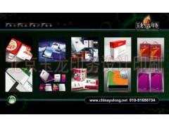 北京設計印刷,北京印刷廠,樣本印刷,畫冊印刷,雜志印刷,包裝