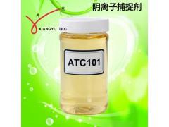 造纸系统阴离子捕捉剂ATC101絮凝剂 电荷中和剂