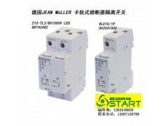 VLC22/1P卡軌式熔斷器隔離開關