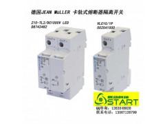 VLC10/3P卡軌式熔斷器隔離開關