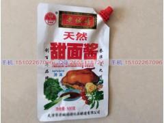 供應北京甜面醬包裝袋食品吸嘴袋