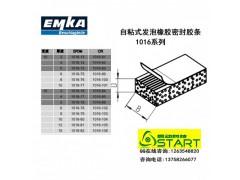 1016-20自粘式密封条EMKA