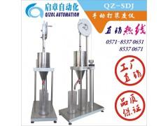 打漿度儀專業制造商,QZ-SDJ打漿度儀廠家直銷