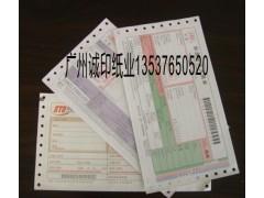 电脑票据印刷,无碳复写,条码单,海运提单,快递物流单,送货单
