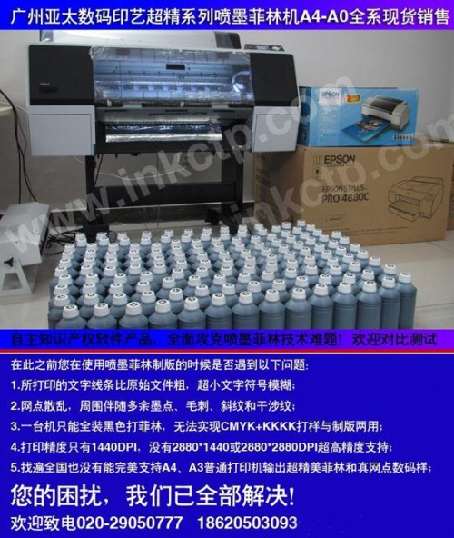 纯进口超流畅高品质Epson六代喷头专用喷墨菲林制版墨水