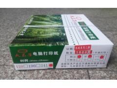 ATBB大茗子打印纸新包装生产出来了质量大大提升