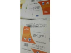 安全線防偽卡紙