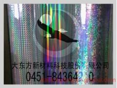 【哈尔滨大东方新材料】镭射定位电化铝