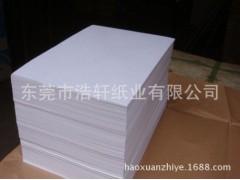 厂家直销70克书写纸 高白原生纸 印刷万博体育手机下载 可定制规格